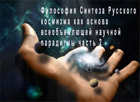 Философия Синтеза Русского космизма как основа всеобъемлющей научной парадигмы часть 2