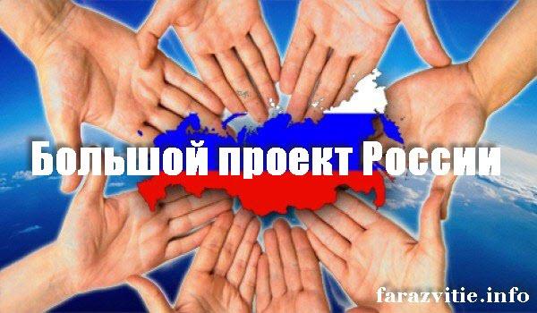 Большой проект России