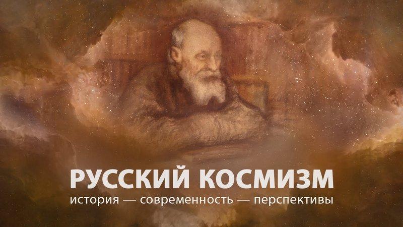 Философия русского космизма – основа Философии Синтеза
