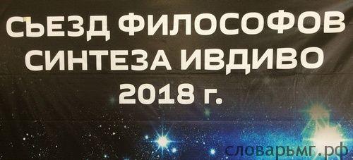 Итоги съезда Философов Синтеза в Пятигорске