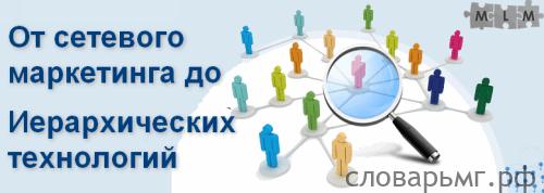 От сетевого маркетинга (МЛМ) до Иерархических технологий
