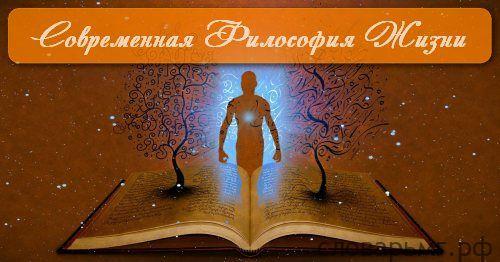 Современная Философия жизни